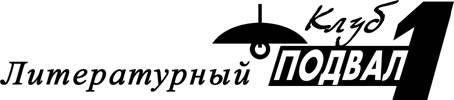 Литературный Клуб Подвал1